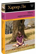 To Kill a Mockingbird Harper Lee  Харпер Ли Убить пересмешника NEW Russian
