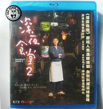 Midnight Diner 2 (2016) Region A Blu-ray Japanese movie English Subtitled 深夜食堂II