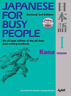 AJALT-Japanese For Busy People 1: Kana Version (US IMPORT) BOOK NEW