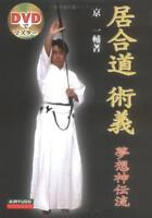 Japanese Iaido Book & DVD Kendo Katana Sword Long Sword Shinden Ryu