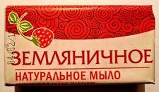 STRAWBERRY soap. Natural. 160g. Russia
