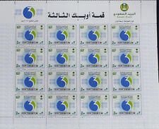 Saudi Arabia Third OPEC Summit, Riyadh 2007 SC#1392 Full Sheet MNH