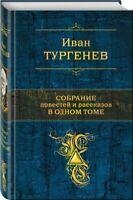 Тургенев: Собрание повестей и рассказов в одном томе RUSSIAN BOOK