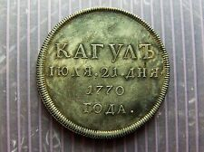 Russian medal For Capture of Kagul with image of Catherine The Second dated 1770