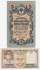 Nepal banknotes 10 Rupees 1974s, + Russian, Russia banknotes, 5 Roubles 1909 !