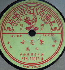 CHINESE CANTONESE BAI FENG RECORDINGS on Pathe PTH-10017