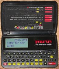Amazing Targumon Hebrew/English/Hebrew Electronic Dictionary and Translator