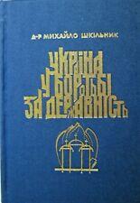 UKRAINE in the STRUGGLE for INDEPENDENCE 1917-1921 (Memoir) Dr. Michael Shkilnyk