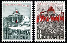 China Stamp C85  1961 90th Anniv. of Paris Commune MNH