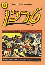 COMICS Tarzan #8 HEBREW book Edgar Rice Burroughs SC 2 in 1