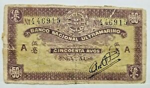 🍁1944 Banco Nacional Ultramarino Macao Portugal 50 Avos, Letter A,Japanese WWII