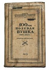 Russian Soviet USSR military Manual book 100 mm field gun cannon sample 1944 WW2