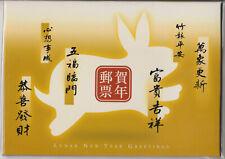 HONG KONG MNH PRESENTATION PACK 1999 CHINESE NEW YEAR OF THE RABBIT SG 945-948