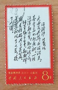 China Mao poem stamp VFU