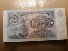 Ussr Russia (Soviet Union) 5 Rubles 1961 P-239a Vintage World Paper Money