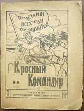 "Russian Civil War Petrograd Officers Courses Magazine ""Red Commander"" N 11 1920"