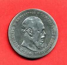 (ET 33) RUSSIE ROUBLE ALEXANDRE III 1891 (TTB-) RARE