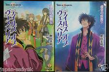 JAPAN novel LOT: Tales of Vesperia Kyokuu no Kamen vol.1+2 Complete Set