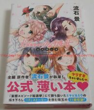 New Domestic Girlfriend na Kanojo Official Derivative Work Book Manga Japan