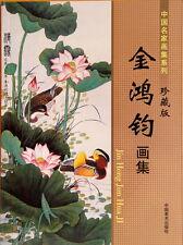 Album Peinture Chinoise-Chinese painting book-pittura cinese-Jin Hongjun-Gongbi