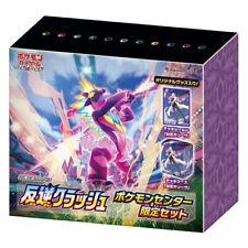 Pokemon Card Sword & Shield REBELLION CRASH Pokemon Center Set Limited Japanese
