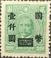 Vintage Scott #695 1948 China 1000 Surcharge Chi Yang Postage Stamp NM