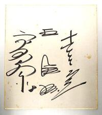 Sadaharu Oh 王貞治 & Others Autographed Signed Baseball Shikishi Yomiuri Giants