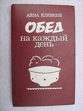 Обед на каждый день Клявина Dinner for Every Day Russian Obed na kazhdyy den'