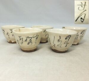 D777 Japanese old five teacups for SENCHA with poetry by great Rengetsu Otagaki