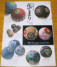 Japanese Craft Book - Temari 02 Flower Patterns