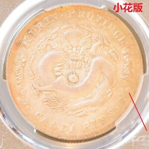 1898 China Kirin Silver Dollar Dragon Coin PCGS L&M-510 XF Details