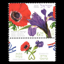 """Israel 2017 - """"Flowers"""" Joint Issue with Croatia Flora - MNH"""