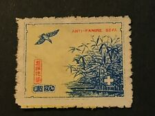 1925 China International Famine Relief Fund stamp 1c Flying Goose MINT Very Rare