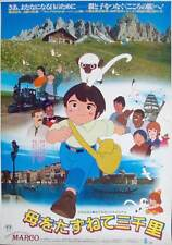 MARCO 3000 LEAGUES IN SEARCH Japanese B2 movie poster HAYAO MIYAZAKI GHIBLI 1976