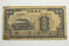 ONE 1942 CHINA REPUBLIC BANK OF COMMUNICATIONS 50 YUAN NOTE KP#164b