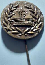 Judaica Jewish Israel Tel Aviv Leyvick House Yiddish Writers Friends Pin Badge
