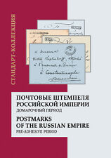 Postmarks of the Russian Empire. Pre-adhesive period 1765-1860 Catalogue.