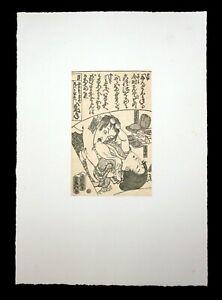 1987 Japanese Aids Series Print No.4 by Masami Teraoka Smalltree Press (MoJ)