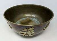 VTG MCM Asian Chinese Characters Han Solid Brass Centerpiece Serving Bowl BR20