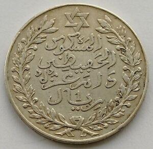 MOROCCO 1 RIAL 1911 1329 SILVER COIN