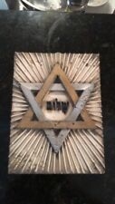 "SID DICKENS MEMORY BLOCK TILE H-15 ""SHALOM"" ~ STAR OF DAVID"