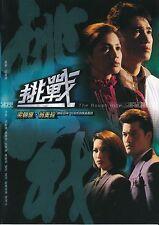 The Rough Ride 挑戰 Hong Kong Drama Chinese TVB