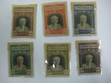 CHINA 1945 SET OF PRES. LIN SEN STAMPS. MNH
