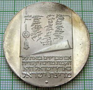 ISRAEL 1973 10 LIROT, 25th Anniversary of Independence, SILVER UNC