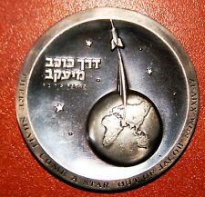 """RARE ISRAEL SILVER MEDAL 1962 """"Research Rocket """"-59mm*935 118Gr ,PERFECT ."""