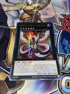 Yu-Gi-Oh Ultra Rare Cyber Dragon Infinity RC03-KR025 (NM)