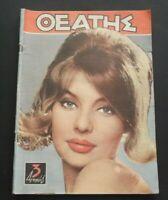 Depi Martini Cover Greek Magazine THEATIS 1959, Greece Griechenland Grecia Grece