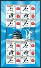 China 2001-T2 S2 Beijing Success Bid 2008 Olympic Full S/S 申奧成功