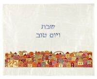 Embroidered Jerusalem Jewish Shabbat Challah Cover - Made in Israel - Hebrew
