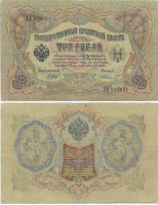 Russia Banknote - 3 Rouble Note from 1905 - Big note